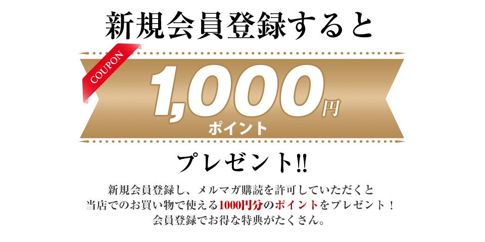 新規会員登録すると1000円
